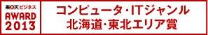 楽天ビジネスアワード2013 コンピュータ・ITジャンル 北海道・東北エリア賞