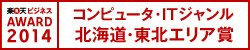 楽天ビジネスアワード2014 コンピュータ・ITジャンル 北海道・東北エリア賞