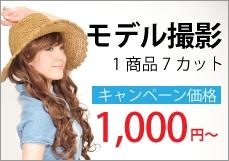 モデル撮影1000円から