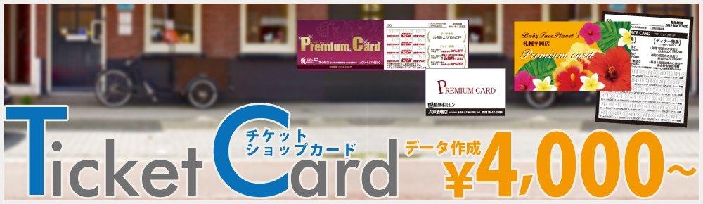 チケットショップカード 4000円