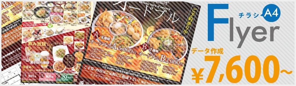 ポスターA2 16000円~