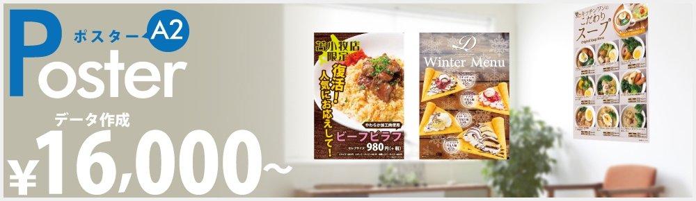 カタログA3 30400円~