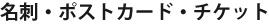 名刺・ポストカード・チケット
