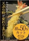 かつてん天ぷらポスター