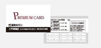 情熱ホルモン八戸プレミアムカード