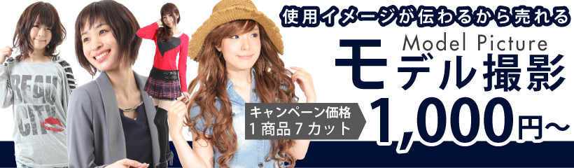 モデル撮影 7カット1000円