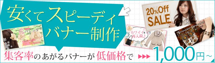 ウェブバナー1000円~ フラッシュバナー2000円~
