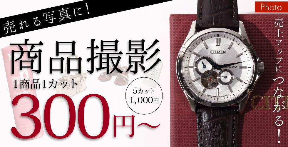 商品撮影1カット300円~。ショップをさらに魅力的にする写真