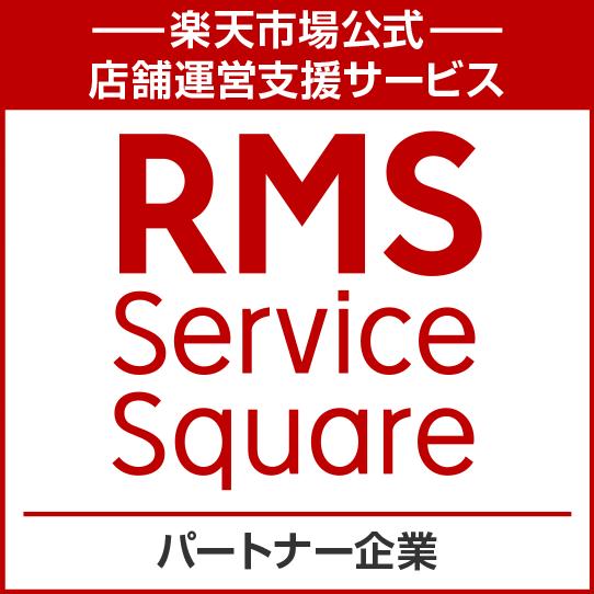 楽天RMS service squareパートナー企業