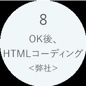 OK後、HTMLコーディング