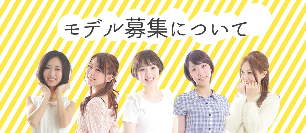 高時給アルバイト 札幌で撮影モデル募集